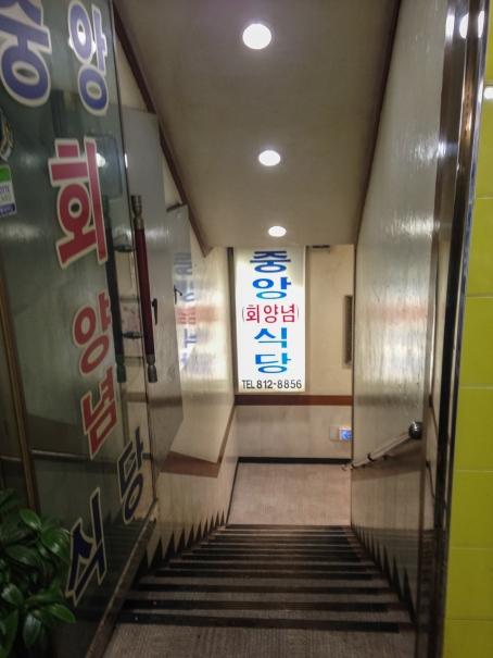 Noryangjin